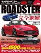 Hyper Rev: Vol# 225 Mazda Roadster (Miata) No.10