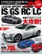 Hyper Rev: Vol# 238 Lexus Sports (IS/GS/RC/LC)