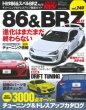 Hyper Rev: Vol# 240 Toyota 86 / Subaru BRZ No.13