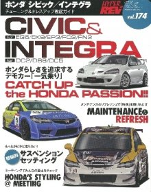 Hyper Rev: Vol# 174 Honda Civic/Integra