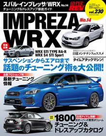 Hyper Rev: Vol# 230 Subaru Impreza WRX No.14