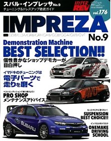 Hyper Rev: Vol# 176 Impreza No.9