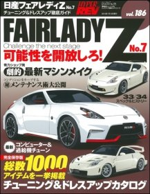 Hyper Rev: Vol# 186 Nissan Fairlady Z No.7