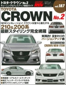 Hyper Rev: Vol# 187 Toyota Crown No.2