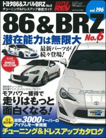 Hyper Rev: Vol# 196 Toyota 86 / Subaru BRZ No.6