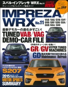 Hyper Rev: Vol# 199 Subaru Impreza No.11