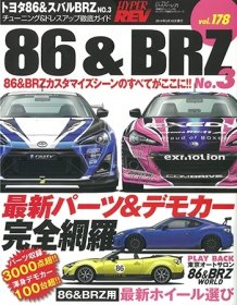 Hyper Rev: Vol# 178 Toyota 86 / Subaru BRZ No.3