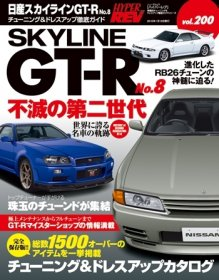 Hyper Rev: Vol# 200 Nissan Skyline GT-R No.8