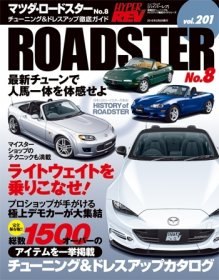 Hyper Rev: Vol# 201 Mazda Roadster (Miata) No.8