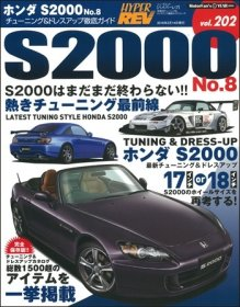 Hyper Rev: Vol# 202 Honda S2000 No.8