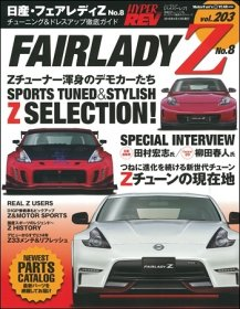 Hyper Rev: Vol# 203 Nissan Fairlady Z No.8