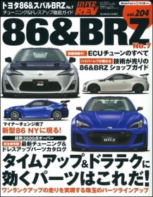 Hyper Rev: Vol# 204 Toyota 86 / Subaru BRZ No.7