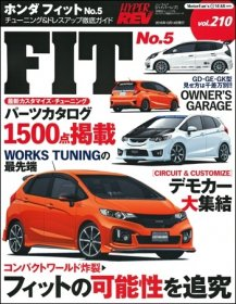 Hyper Rev: Vol# 210 Honda Fit No.5
