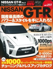 Hyper Rev: Vol# 211 Nissan GT-R No.2
