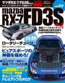 Hyper Rev: Vol# 212 Mazda RX-7 (FD3S) No.2