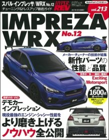 Hyper Rev: Vol# 213 Subaru Impreza WRX No.12