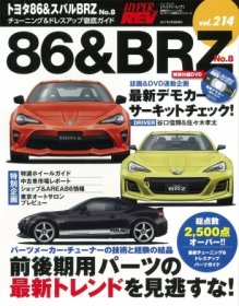 Hyper Rev: Vol# 214 Toyota 86 / Subaru BRZ No.8