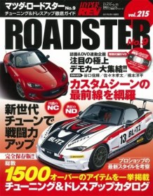 Hyper Rev: Vol# 215 Mazda Roadster (Miata) No.9