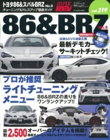 Hyper Rev: Vol# 219 Toyota 86 / Subaru BRZ No.9