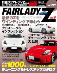Hyper Rev: Vol# 221 Nissan Fairlady Z No.9