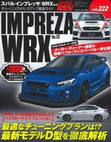 Hyper Rev: Vol# 222 Subaru Impreza WRX No.13