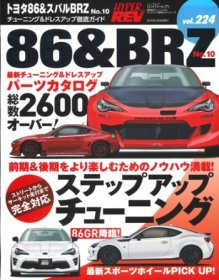 Hyper Rev: Vol# 224 Toyota 86 / Subaru BRZ No.10