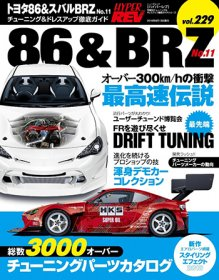 Hyper Rev: Vol# 229 Toyota 86 / Subaru BRZ No.11