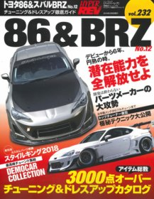 Hyper Rev: Vol# 232 Toyota 86 / Subaru BRZ No.12
