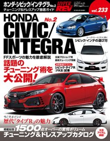 Hyper Rev: Vol# 233 Civic / Integra No.2