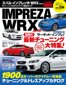 Hyper Rev: Vol# 236 Subaru Impreza WRX No.15