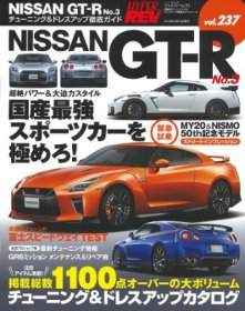 Hyper Rev: Vol# 237 Nissan GT-R No.3