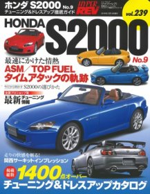 Hyper Rev: Vol# 239 Honda S2000 No.9