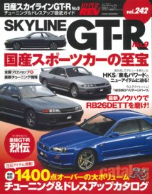 Hyper Rev: Vol# 242 Nissan Skyline GT-R No.9