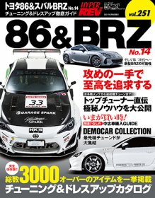 Hyper Rev: Vol# 251 Toyota 86 / Subaru BRZ No.14