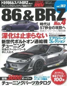 Hyper Rev: Vol# 183 Toyota 86 / Subaru BRZ No.4