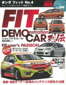Hyper Rev: Vol# 184 Honda Fit No.4