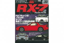 Hyper Rev: Vol# 23 Mazda RX-7 (No. 2)