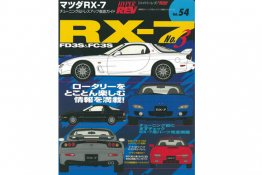Hyper Rev: Vol# 54 Mazda RX-7 (No. 3)