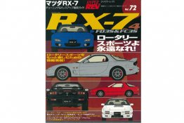Hyper Rev: Vol# 72 Mazda RX7 (No. 4)