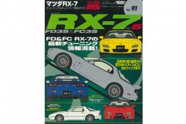 Hyper Rev: Vol# 91 Mazda RX-7 (No. 5)