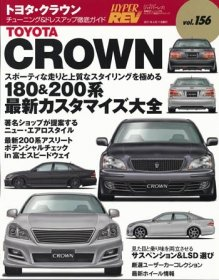 Hyper Rev: Vol# 156 Toyota Crown