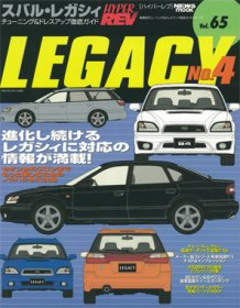 Hyper Rev: Vol# 65 Legacy (No. 4)