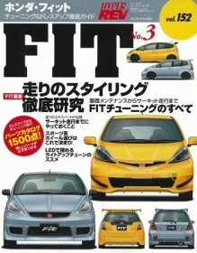 Hyper Rev: Vol# 152 Honda Fit (No.3)