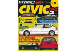 Hyper Rev: Vol# 31 Honda Civic/Crx (No. 2)