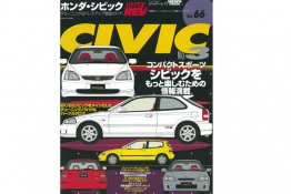 Hyper Rev: Vol# 66 Honda Civic (No. 3)