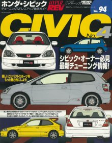Hyper Rev: Vol# 94 Honda Civic (No. 4)