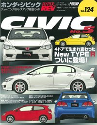 Hyper Rev: Vol# 124 Honda Civic (No. 5)