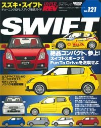 Hyper Rev: Vol# 121 Suzuki Swift