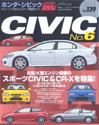 Hyper Rev: Vol# 139 Civic/CRX (No. 6)