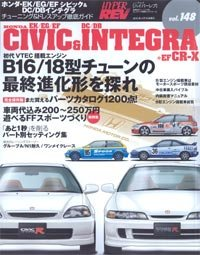 Hyper Rev: Vol# 148 Honda Civic/Integra